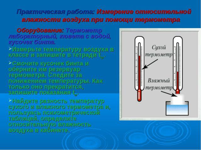 Практическая работа: Измерение относительной влажности воздуха при помощи тер...