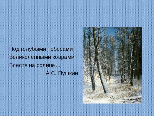 Под голубыми небесами Великолепными коврами Блестя на солнце… А.С. Пушкин