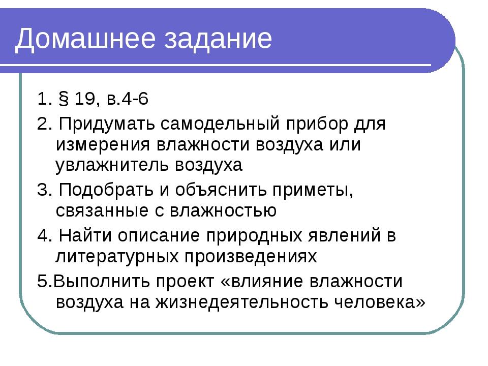 Домашнее задание 1. § 19, в.4-6 2. Придумать самодельный прибор для измерения...
