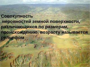 Совокупность неровностей земной поверхности, различающихся по размерам, прои