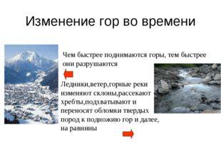 Изменение гор во времени Чем быстрее поднимаются горы, тем быстрее они разруш