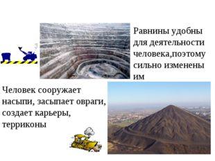 Равнины удобны для деятельности человека,поэтому сильно изменены им Человек с