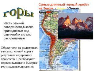 Самые длинный горный хребет на Земле - Анды (Южная Америка) Образуются на под