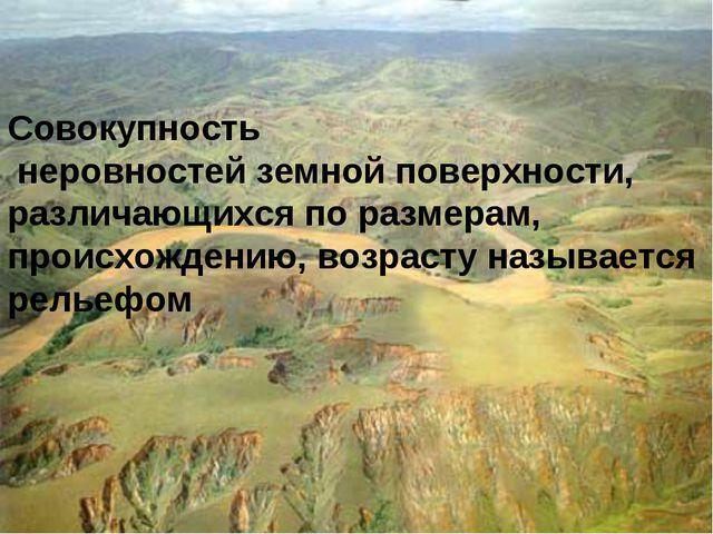Совокупность неровностей земной поверхности, различающихся по размерам, прои...