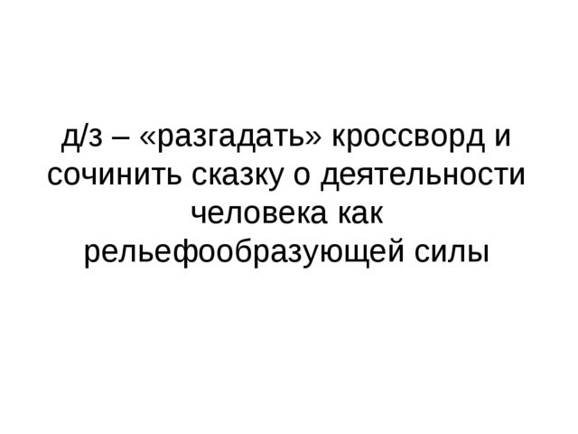 д/з – «разгадать» кроссворд и сочинить сказку о деятельности человека как рел...