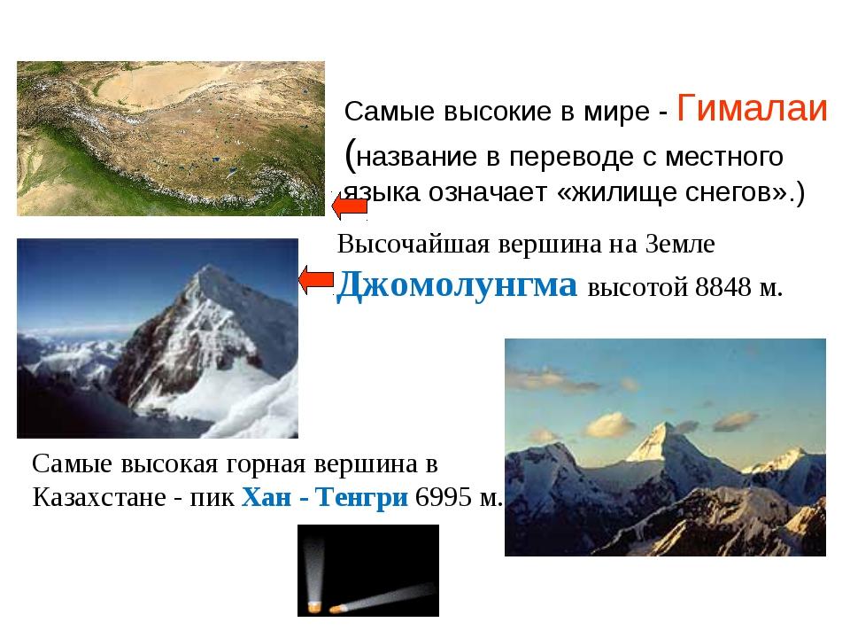 Самые высокие в мире - Гималаи (название в переводе с местного языка означает...