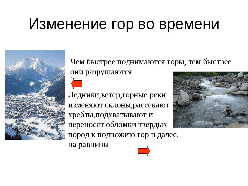 Изменение гор во времени Чем быстрее поднимаются горы, тем быстрее они разруш...