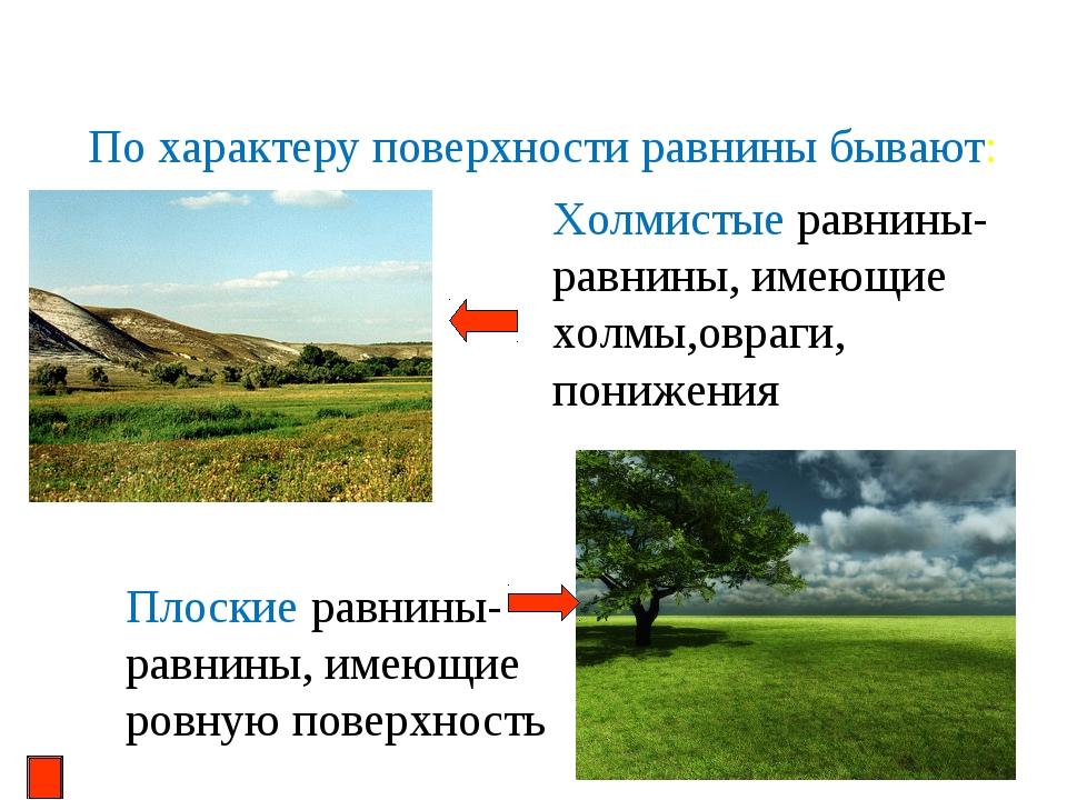 По характеру поверхности равнины бывают: Холмистые равнины- равнины, имеющие...