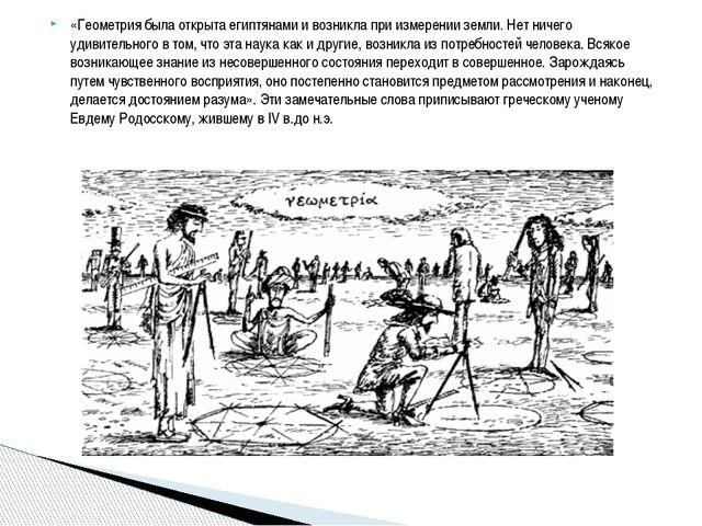 «Геометрия была открыта египтянами и возникла при измерении земли. Нет ничего...