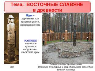 КАПИЩЕ языческое культовое сооружение, языческий храм Капище и идолы древних