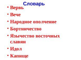 Вервь Вече Народное ополчение Бортничество Язычество восточных славян Идол Ка