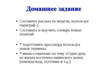 Составить рассказ по модели, используя параграф 2. Составить и выучить словар