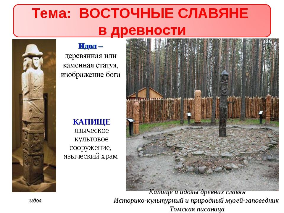 КАПИЩЕ языческое культовое сооружение, языческий храм Капище и идолы древних...
