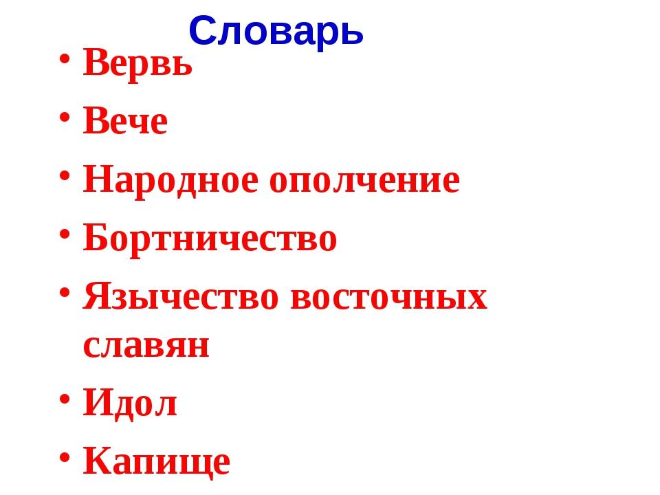 Вервь Вече Народное ополчение Бортничество Язычество восточных славян Идол Ка...