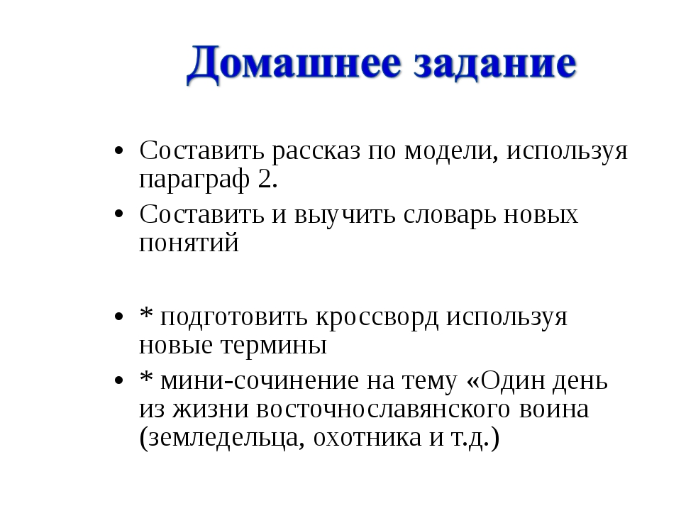 Составить рассказ по модели, используя параграф 2. Составить и выучить словар...