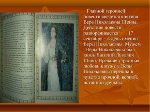 Главной героиней повести является княгиня Вера Николаевна Шеина. Действие по