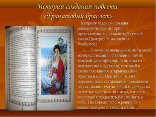 История создания повести «Гранатовый браслет» Куприну была рассказана анекдот