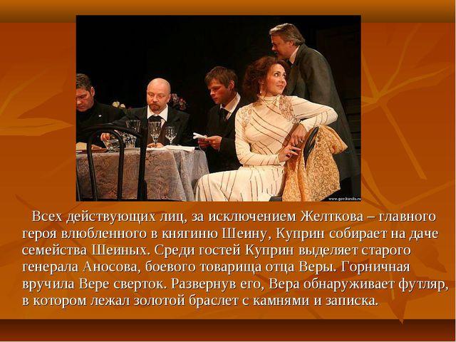 Всех действующих лиц, за исключением Желткова – главного героя влюбленного в...