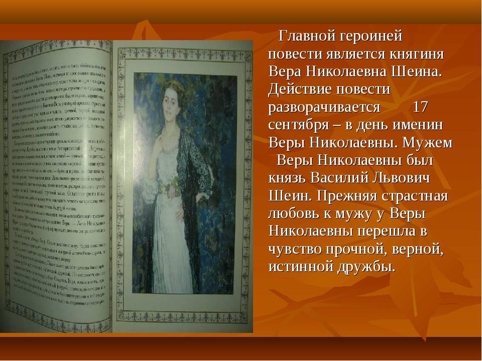 Главной героиней повести является княгиня Вера Николаевна Шеина. Действие по...