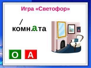 Игра «Светофор» комн…та а О А