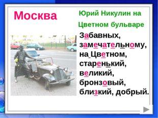Юрий Никулин на Цветном бульваре Забавных, замечательному, на Цветном, старе