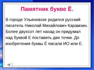 Памятник букве Ё. В городе Ульяновске родился русский писатель Николай Михайл