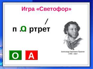 Игра «Светофор» п … ртрет о О А