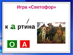Игра «Светофор» к … ртина а О А