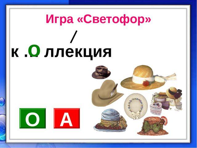 Игра «Светофор» к … ллекция о О А