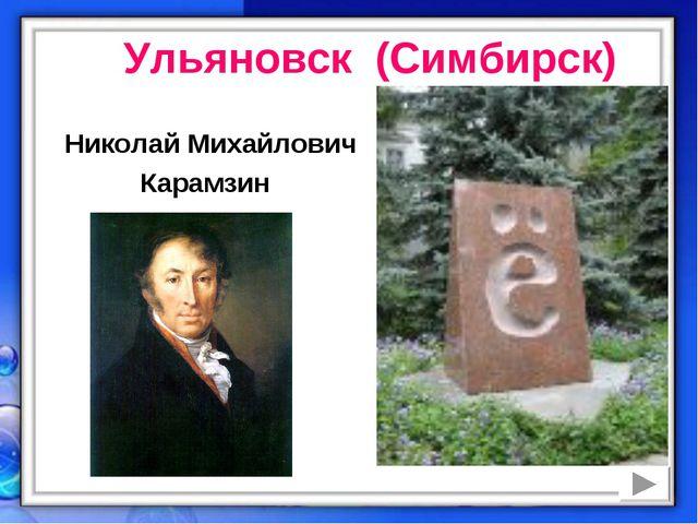 Николай Михайлович Карамзин Ульяновск (Симбирск)