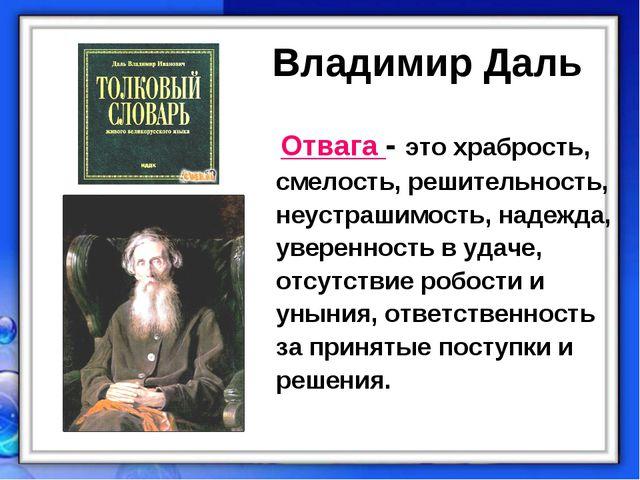 Владимир Даль Отвага - это храбрость, смелость, решительность, неустрашимост...