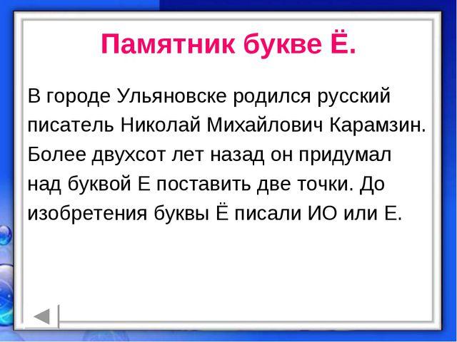 Памятник букве Ё. В городе Ульяновске родился русский писатель Николай Михайл...