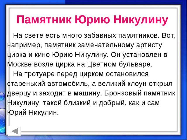Памятник Юрию Никулину На свете есть много забавных памятников. Вот, например...