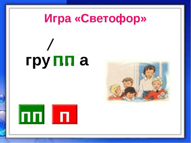 Игра «Светофор» гру … а пп пп п