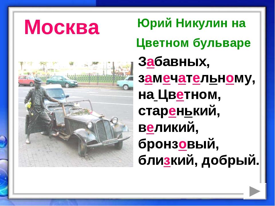 Юрий Никулин на Цветном бульваре Забавных, замечательному, на Цветном, старе...