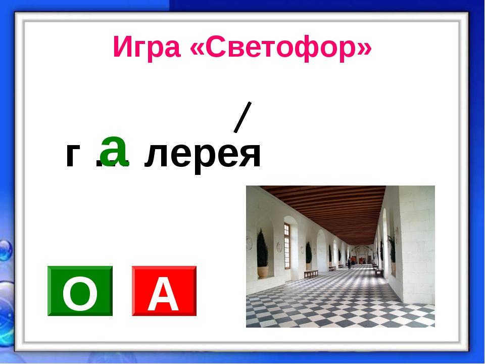 Игра «Светофор» г … лерея а О А