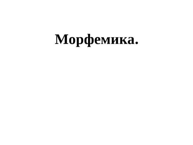 Морфемика.