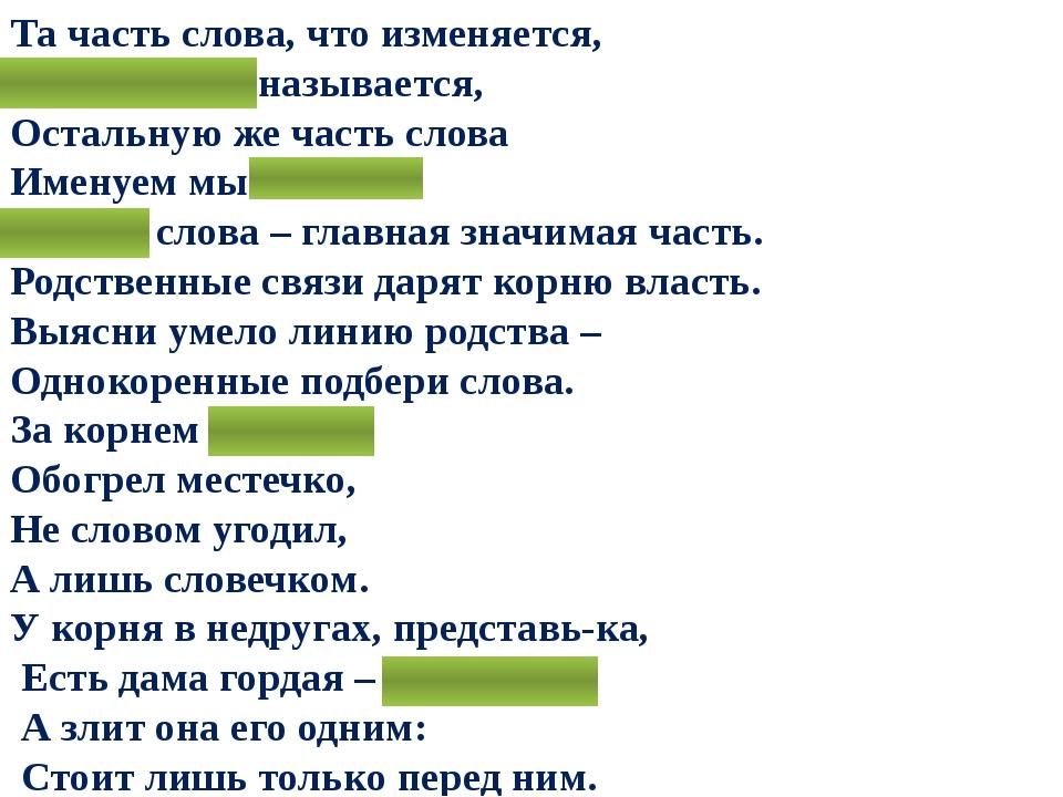 Та часть слова, что изменяется, Окончанием называется, Остальную же часть сло...