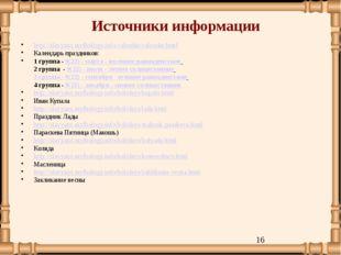 Источники информации http://slavyans.myfhology.info/calendar/calendar.html К