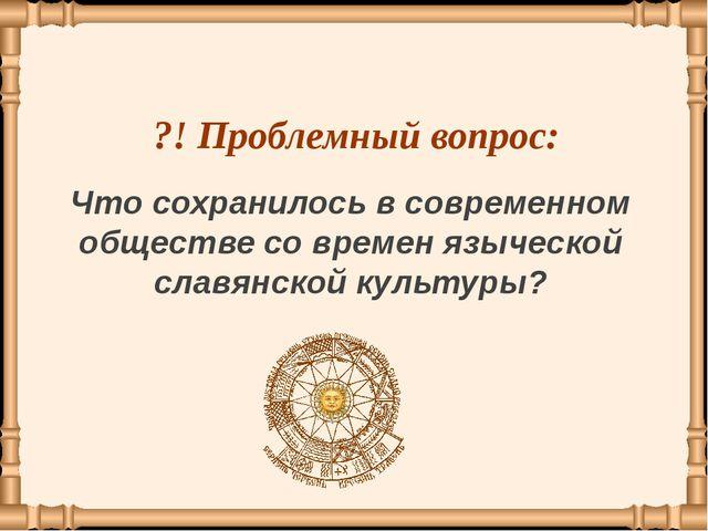 Что сохранилось в современном обществе со времен языческой славянской культур...