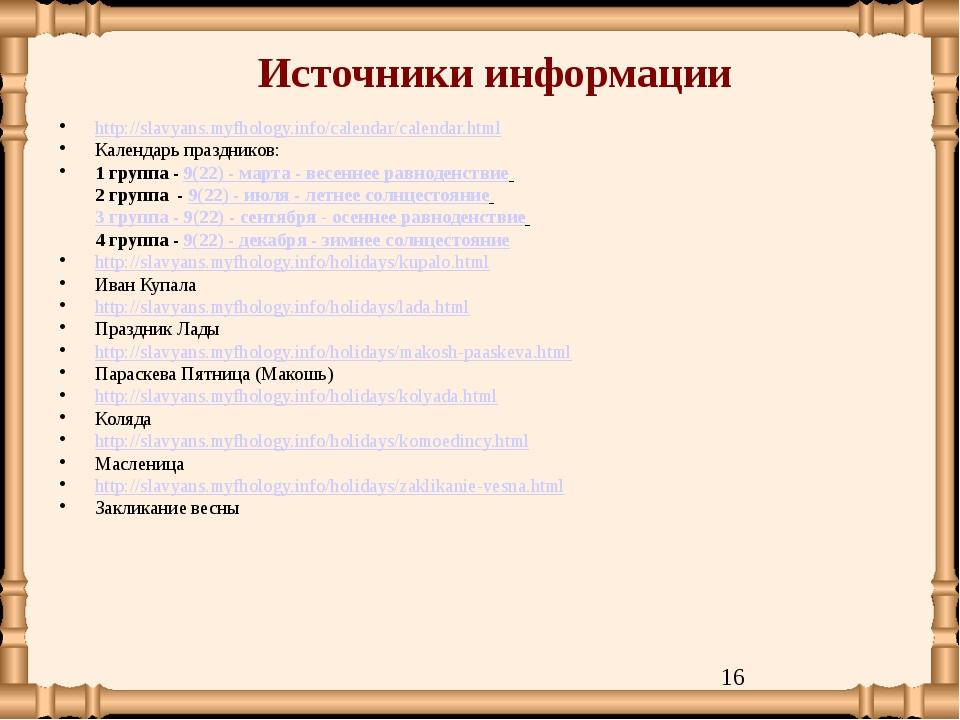 Источники информации http://slavyans.myfhology.info/calendar/calendar.html К...