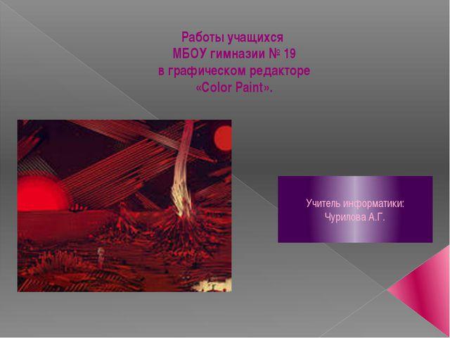 Работы учащихся МБОУ гимназии № 19 в графическом редакторе «Color Paint». Учи...