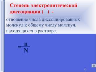 * отношение числа диссоциированных молекул к общему числу молекул, находящихс