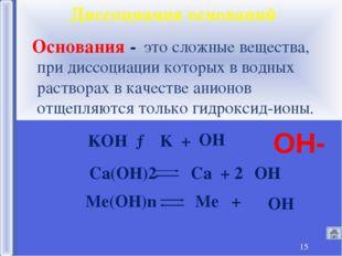 * это сложные вещества, при диссоциации которых в водных растворах в качестве