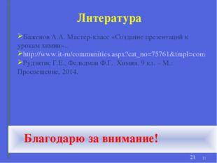 * * * * * * Литература Баженов А.А. Мастер-класс «Создание презентаций к урок