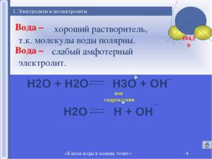 «Капля воды и камень точит» * 1. Электролиты и неэлектролиты Вода – хороший р