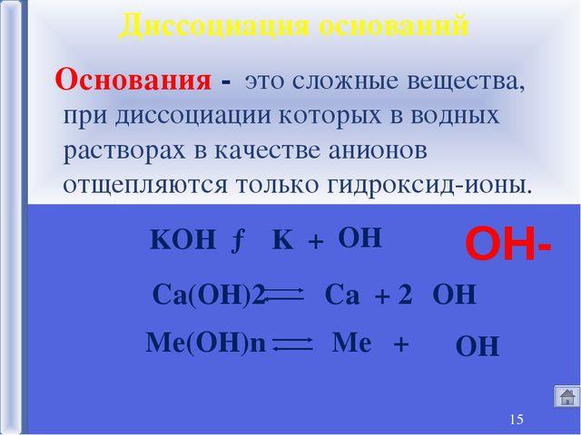 * это сложные вещества, при диссоциации которых в водных растворах в качестве...