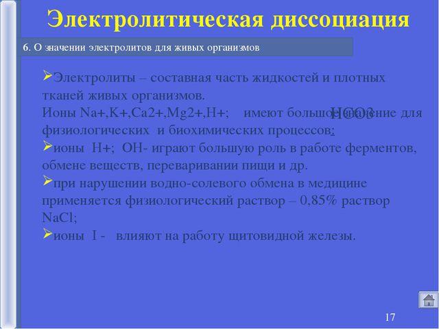 * 6. О значении электролитов для живых организмов Электролитическая диссоциац...