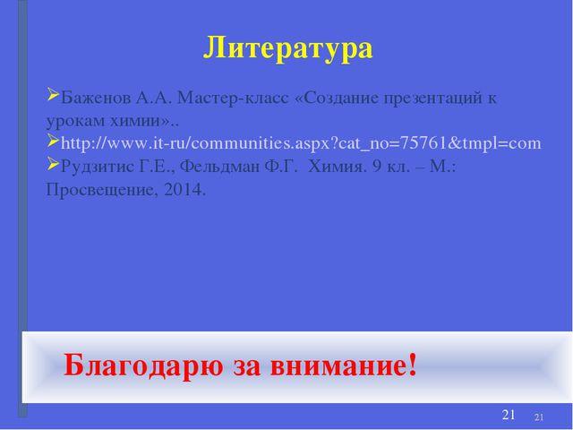 * * * * * * Литература Баженов А.А. Мастер-класс «Создание презентаций к урок...