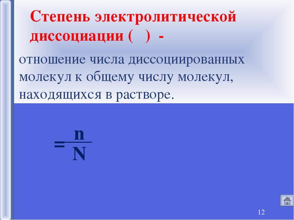 * отношение числа диссоциированных молекул к общему числу молекул, находящихс...